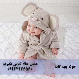 خرید حوله نوزاد ارزان