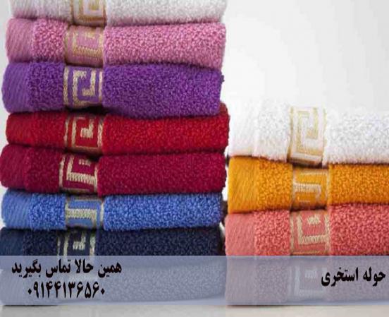 قیمت فروش حوله استخری در ایران
