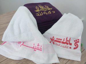 چاپ تبلیغات بر روی حوله با قیمت ارزان