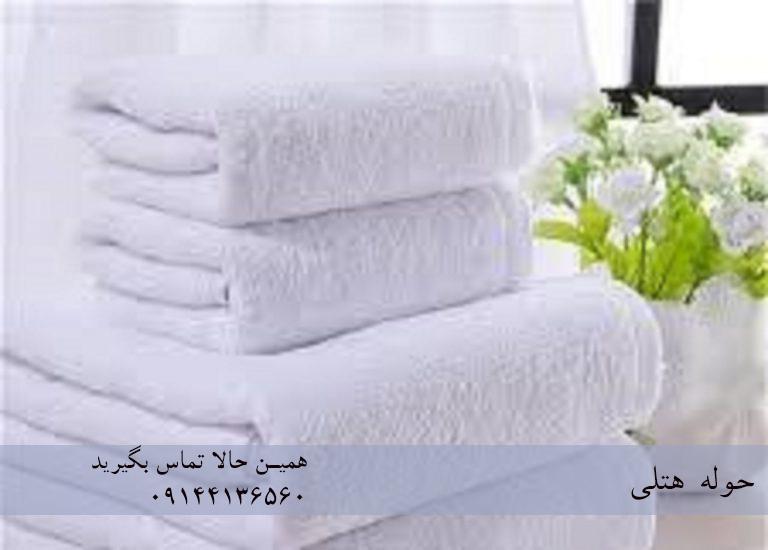 حوله هتلی تبریز و کیفیت بالا