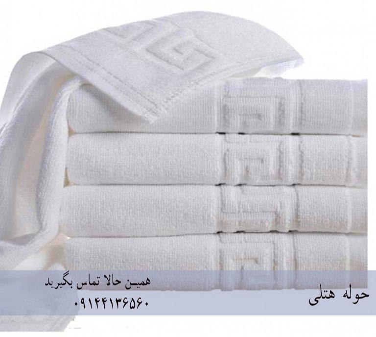 تولید حوله هتلی تبریز